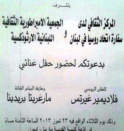 دعوة لحضور حفل غنائي في أميون الكورة