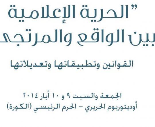 """مؤتمر """"الحرّية الاعلامية بين الواقع والمرتجى"""" في جامعة البلمند"""