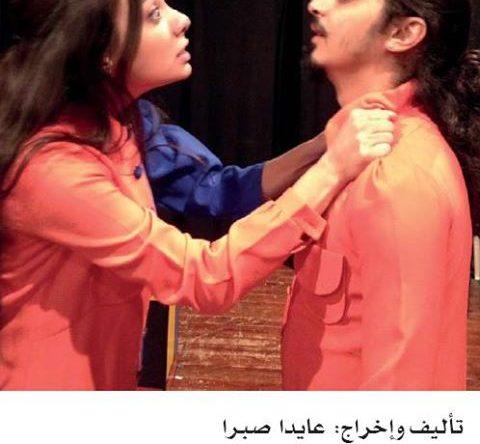 """""""من الآخر"""" على مسرح جامعة البلمند"""