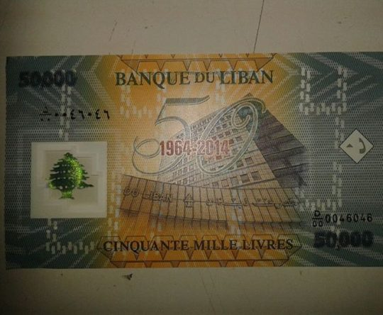 ورقة ال ٥٠٠٠٠ ليرة لبنانية الجديدة