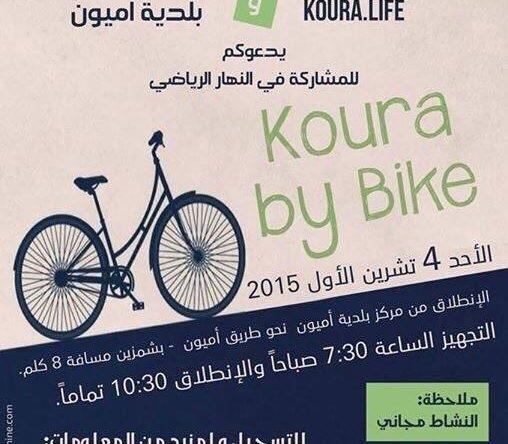 استكمال تحضيرات أميون لنشاط Koura by Bike