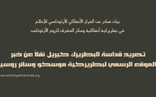 البلمند: بيان صادر عن المركز الأنطاكي الأرثوذكسي للإعلام في بطريركية أنطاكية وسائر المشرق للروم الأرثوذكس