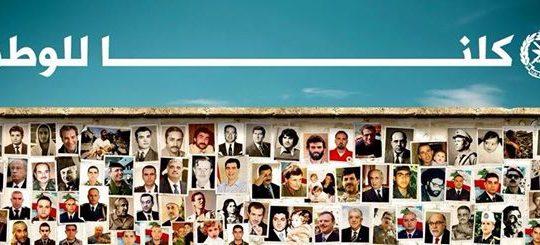 """""""كلنا للوطن"""" ملصق إعلاني يتضمن صور شهداء الجيش"""