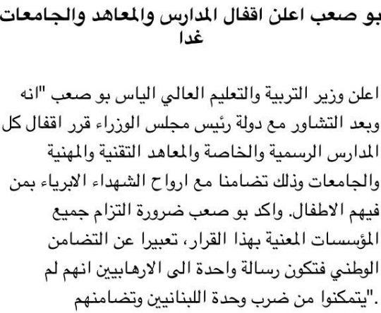 بو صعب أعلن إقفال المدارس والمعاهد والجامعات غداً