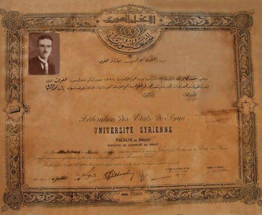 الكورة كوسبا – إجازة  المحامي إسكندر موسى في الحقوق وقد نالها في العام 1924.