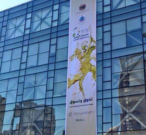 الكورة: افتتاح مهرجان الزيتون وزيت الزيتون الشمالي
