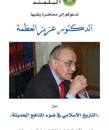 محاضرة في جامعة البلمند