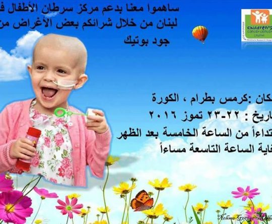 بطرام – ساهموا بدعم مركز سرطان الأطفال