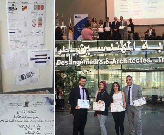 الكورة أميون: نالت رلى البرجي (هندسة ميكانيك) شهادة تقدير من نقابة المهندسين (طرابلس)  لحلولها في المرتبة الثانية في المعرض السنوي لمشاريع طلاب كليات الهندسة في الشمال للعام 2016.