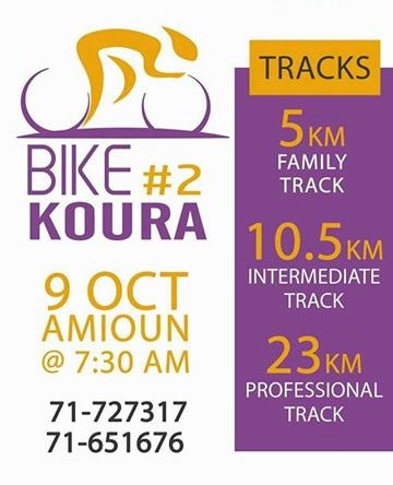 دعوة عامة من بلدية أميون للمشاركة في Koura Bike وللراغبين التسجيل ضروري