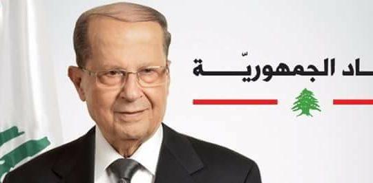 موقع Koura.org يهنئ اللبنانيين عموما وأهالي الكورة خصوصا بانتخاب العماد ميشال عون رئيساً للجمهورية