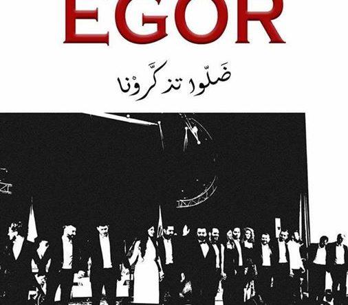 """""""ضلّوا تذكرونا"""" عنوان الحفل الموسيقي لفرقة """"EGOR"""" في جامعة البلمند"""