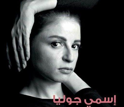 """مسرحية """"اسمي جوليا"""" اجتاحت قلوب الحضور على مسرح جامعة البلمند"""