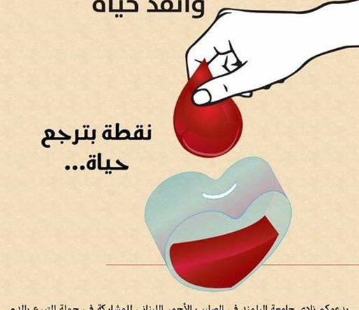 حملة التبرع بالدم من تنظيم نادي جامعة البلمند في الصليب الاحمر اللبناني اليوم من الساعة العاشرة حتى الرابعة من بعد الظهر