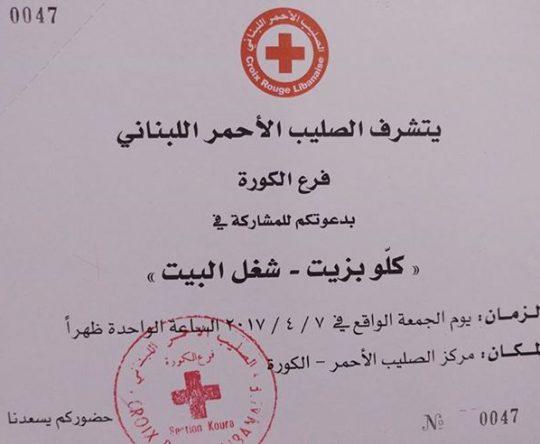 """""""كلو زيت شغل البيت"""" في مركز الصليب الأحمر الكورة الجمعة ٧-٤-٢۰۱٧ الساعة الواحدة ظهراً"""