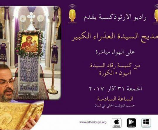 مديح السيدة العذراء الكبير مباشرة على الهواء من كنيسة رقاد السيدة أميون الجمعة ٣۱ آذار الساسة السادسة